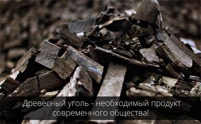 Древесный уголь необходимый продукт современного общества